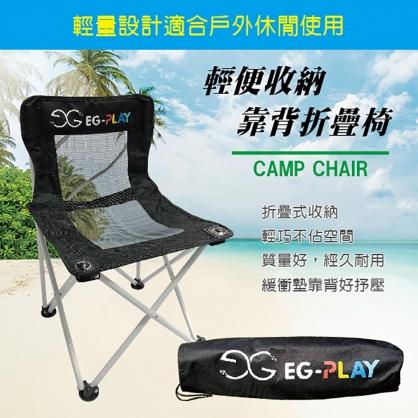 【EG-PLAY】輕便收納靠背折疊椅