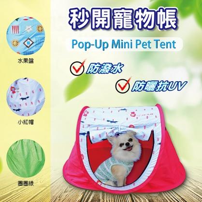 【EG-PLAY】秒開寵物帳(Pop-Up Mini Pet Tent) / 寵物戶外 / 遮陽
