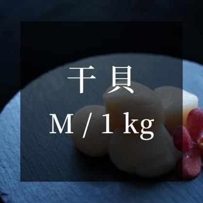 北海道生食級干貝M  ❮一公斤原裝❯