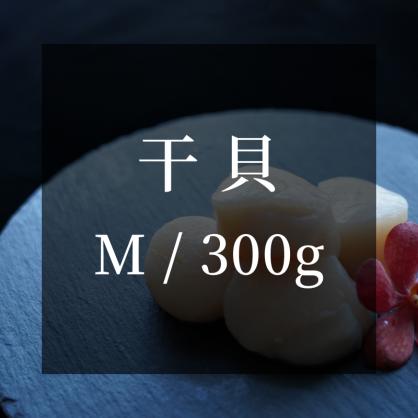 北海道生食級干貝M  ❮300g真空包裝❯