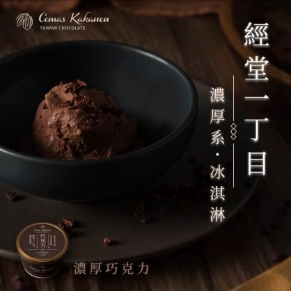 經堂一丁目-濃厚巧克力冰淇淋(贈送保冷袋)