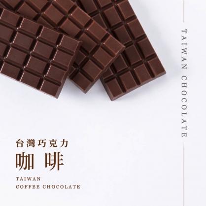 台灣咖啡巧克力禮盒