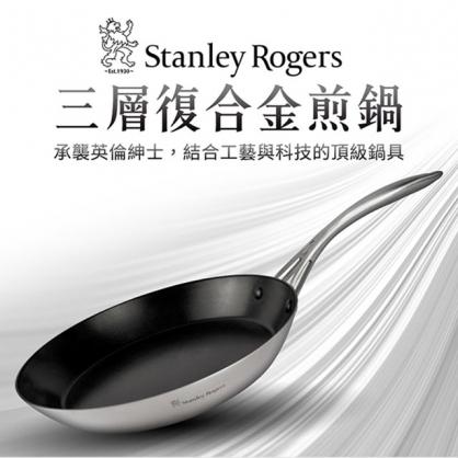 Stanley Rogers三層式複合金煎鍋28cm