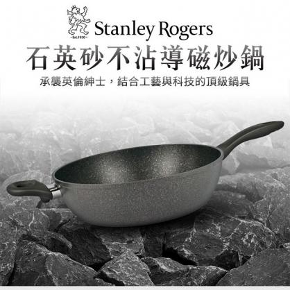 Stanley Rogers不沾導磁炒鍋28cm