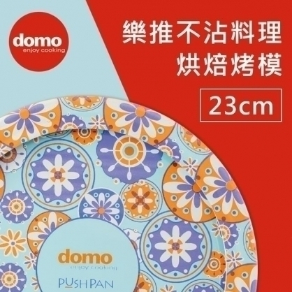 Domo 樂推料理烘焙不沾烤模-23CM