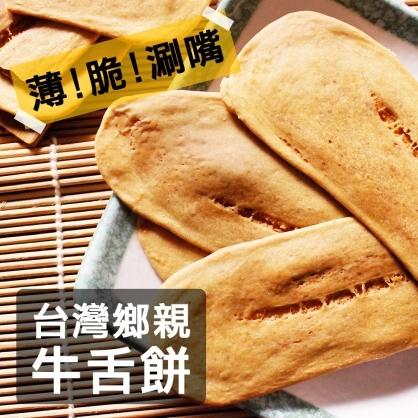 【台灣鄉親】宜蘭牛舌餅-牛奶/原味芝麻(110g±4.5g%/包)