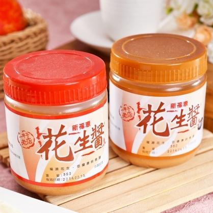 【新福源】顆粒/特製(細滑)花生醬/芝麻醬(340g/瓶)