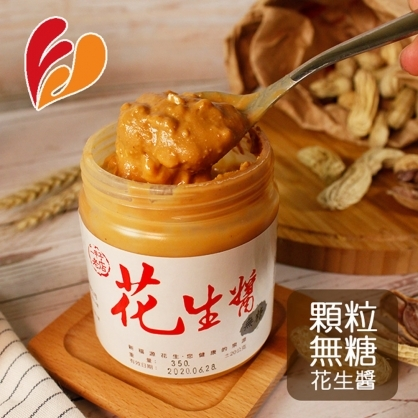 【新福源】無糖無鹽顆粒花生醬(340g/瓶)
