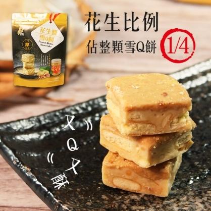 【福源】花生醬雪Q餅(12入/包)