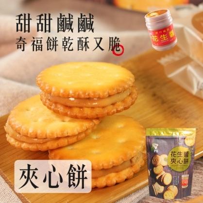 【福源】花生醬夾心餅(135g/包)