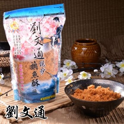 【劉文通】旗魚酥 (250g/包)