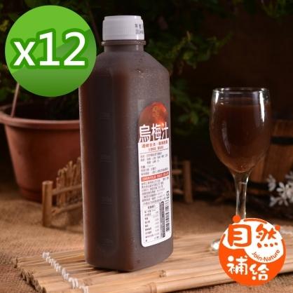 【自然補給】漢方烏梅汁 12瓶 (1000ml/瓶)