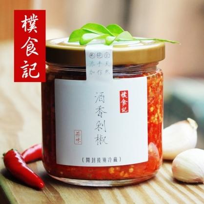 【樸食記】超人氣酒香剁椒 (200g/罐)