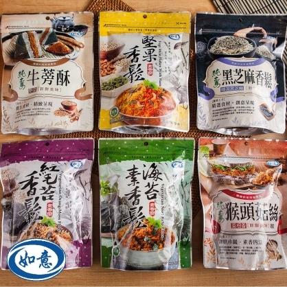 【如意】人氣素香鬆系列-牛蒡酥/紅毛苔/海苔/堅果/猴頭菇絲/黑芝麻