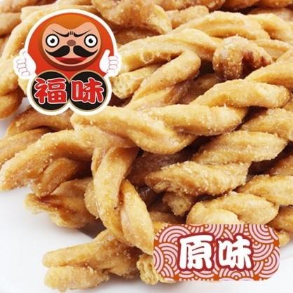 【福味】小琉球麻花捲 原味/煉乳/黑糖(200g/包)