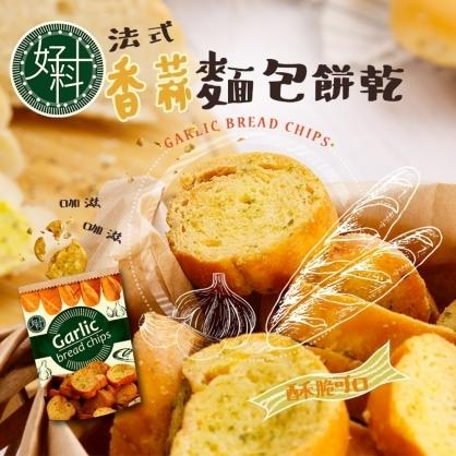 【好料】法式香蒜麵包餅乾(500g/包)