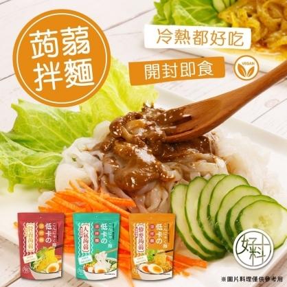 【好料】純素蒟蒻拌麵(濃厚麻醬/義式番茄/柚香和風)Vegan