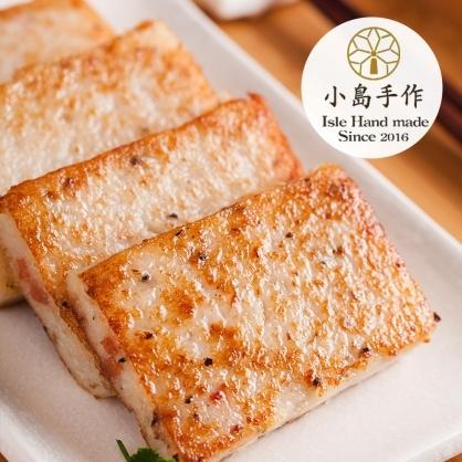 (接單製作)【小島手作】手工蘿蔔糕/芋頭糕/南瓜糕(1000g/盒)無添加物,新鮮製作(純素)