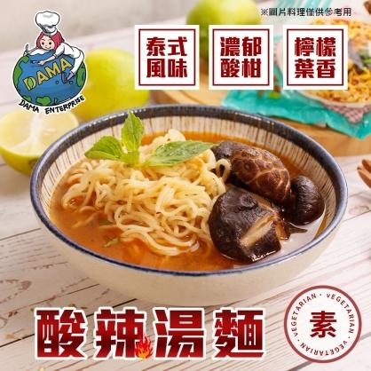 【大瑪南洋蔬食】純素泰式酸辣湯麵(83gx5包/袋)需用煮的!