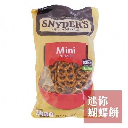 【Snyders】美國史奈德迷你蝴蝶餅 (255.2g/包)