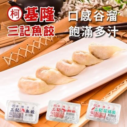 【基隆三記魚餃】魚餃/花枝餃/蝦餃 (10粒/盒)