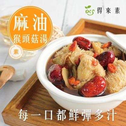 【得來素】麻油猴頭菇湯/養生藥膳湯