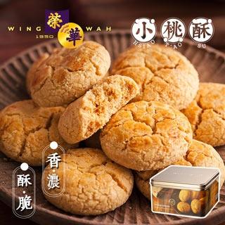 【元朗榮華】香港小桃酥禮盒(400g/盒)(附禮袋)