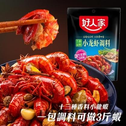 【好人家】十三香小龍蝦調料/麻辣小龍蝦調料