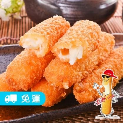 (免運)【小紅帽】芝心乳酪棒 2盒/4盒(400g/盒)