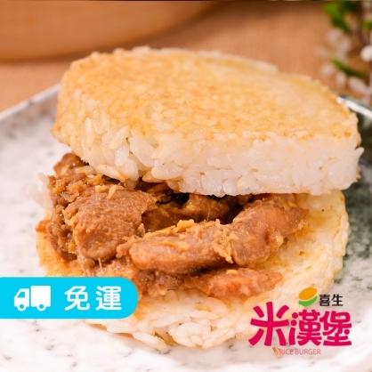 (免運)【喜生】米漢堡-喜生米漢堡(3入/盒) 任選二盒/四盒/八盒