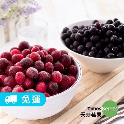 (免運)【天時】天時冷凍蔓越莓/藍莓 (400g/包)