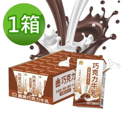 【義美】巧克力牛乳 24罐(125ml*24罐/箱)