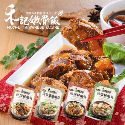 【禾記】豬嫩骨料理包 紅燒/清燉/肉骨茶/麻辣(250g/包)