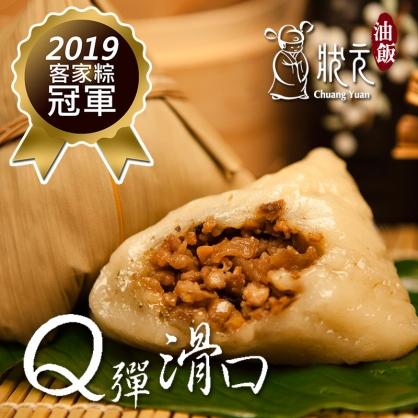 【狀元油飯】 香菇肉粿粽 8粒 (110g/粒) (無法指定到貨日)