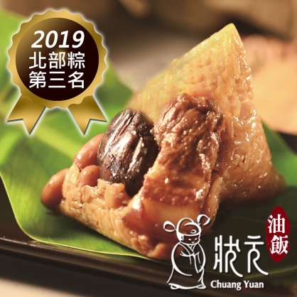 【狀元油飯】懷古肉粽 6粒 (170g/粒) (無法指定到貨日)