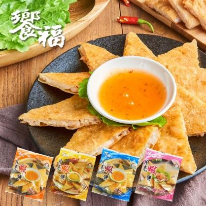 【饗福】月亮蝦餅(原味/櫻花蝦/咖哩/花枝)
