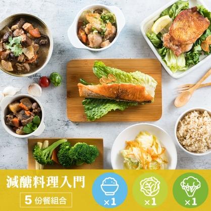 【減醣丼飯】減醣料理入門組合5餐