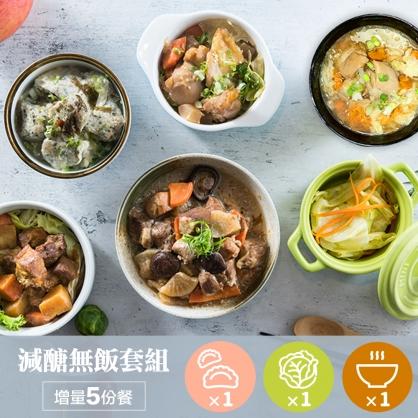 [增量版] 減醣無飯套組5份餐 (送2份減醣千張蔬菜鮮肉雲吞)