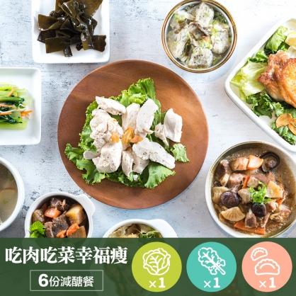 吃肉吃菜幸福瘦6份減醣餐 (加2包減醣千張蔬菜鮮肉雲吞)