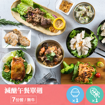 減醣午餐單週7份餐(蔬菜多多)