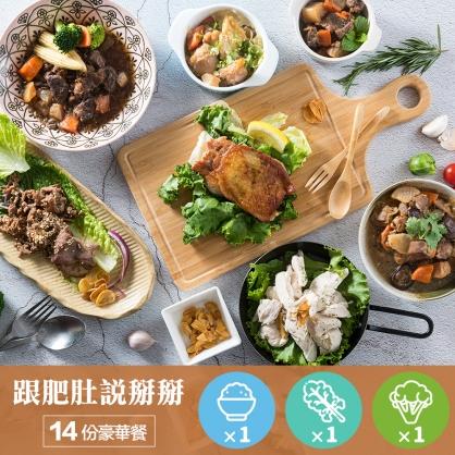 單週跟肥肚說掰掰減醣14份豪華餐(送香菇雞胸肉湯) (加4包減醣千張蔬菜鮮肉雲吞)