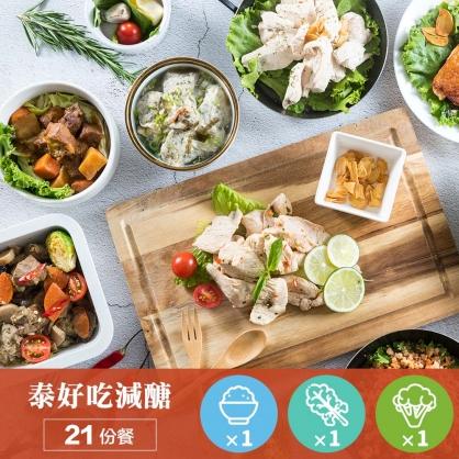 泰好吃減醣21份餐(14份肉類豪華餐+7包減醣千張蔬菜鮮肉雲吞)