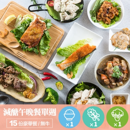 減醣午晚餐單週15份豪華餐(無牛) (加2包減醣千張蔬菜鮮肉雲吞)
