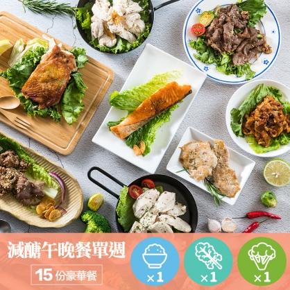 減醣午晚餐單週15份豪華餐 (加2包減醣千張蔬菜鮮肉雲吞)