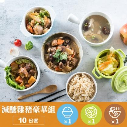 減醣雞豬豪華組10份餐 (送低脂香菇雞胸肉湯3包)