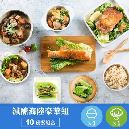 減醣海陸豪華組10份餐