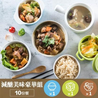 減醣美味豪華組10份餐 (送低脂香菇雞胸肉湯3包)