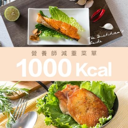 雅得麗1000Kcal低熱量菜單