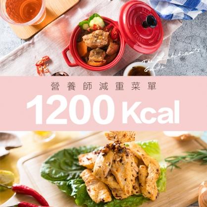 雅得麗1200Kcal菜單