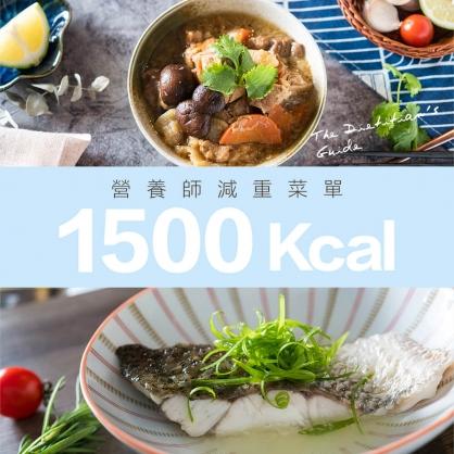 雅得麗1500Kcal菜單